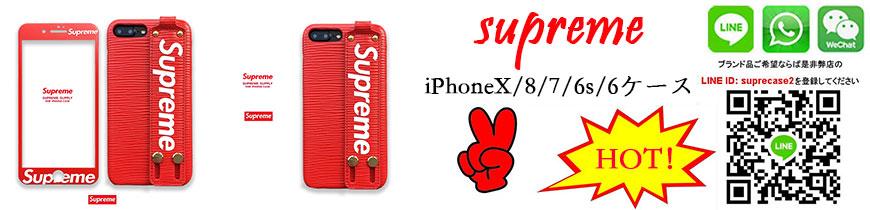 supreme iphoneXs/Xs Max/Xr/X/8/7/6s/6 plusケース